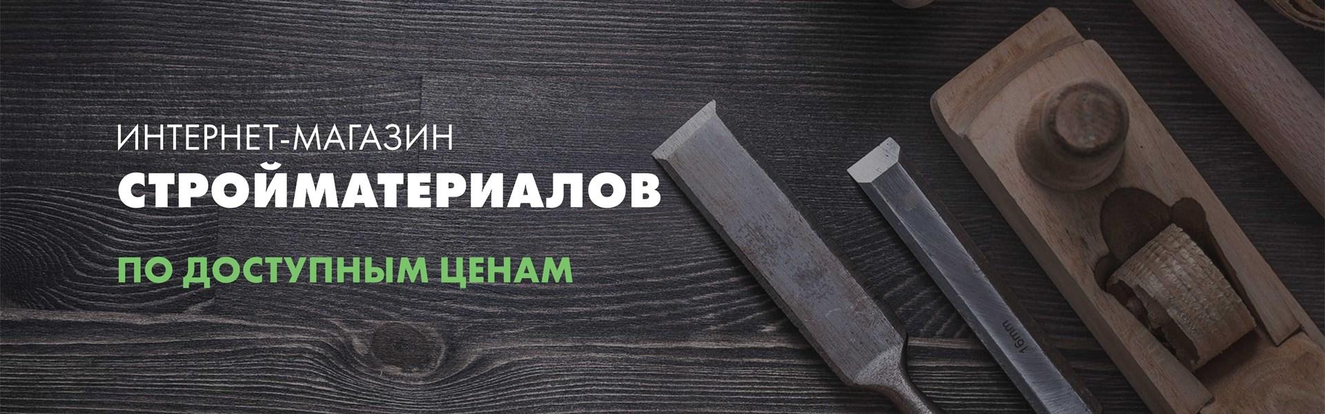 ламинат в иркутске