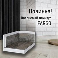 Кварцевый плинтус Fargo